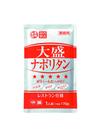 大盛ナポリタン 197円(税抜)