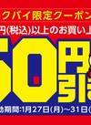 1/27~31に使える!50円引きクーポン♪ 50円引