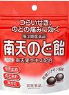 【医薬品】南天のど飴 パウチ 268円(税抜)