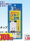 発煙ガードタップ 3口3m 2,700円