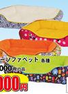 ディズニーソファベッド 5,000円