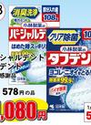パーシャルデント タフデント 1,080円