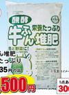 発酵牛ふん堆肥 1,500円