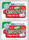 モッツァレラ入りベビーチーズ 99円(税抜)