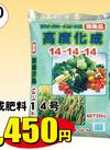 化成肥料14号 20kg 1,450円