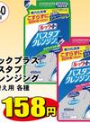 ルックプラス バスタブクレンジング詰替 各種 158円