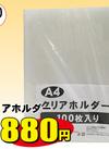 クリアホルダーA4 100枚 880円