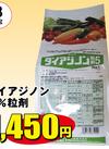 ダイアジノン5%粒剤 3kg 1,450円