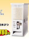 軽量米びつ 6kg 1,780円