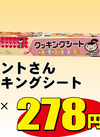 キチントさんクッキングシート 278円