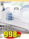 縦横兼用Wコート水切りスリム 998円