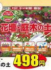 花壇・庭木の土 28L 498円