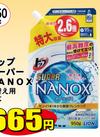トップスーパーNANOX 詰替大 665円
