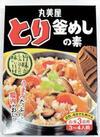 とり釜めしの素 148円(税抜)