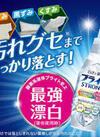 ブライトストロング 本体 179円(税抜)