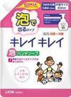 キレイキレイ泡ハンドソープ 大型詰替各種 218円(税抜)