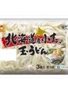北海道小麦を使った玉うどん 87円(税抜)