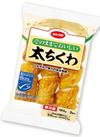そのままでおいしい太ちくわ 159円(税込)