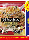 炒飯の極み 319円(税抜)