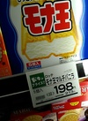 モナ王マルチバニラ 198円(税抜)