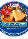 6Pチーズ各種 169円(税抜)