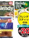ブレンディ スティック・詰替 袋/ちょっと贅沢な珈琲店 詰替 袋 358円(税抜)