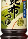 昆布つゆ 148円(税抜)