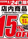 欲しい商品がお得に買える!15%OFFクーポン 15%引