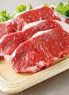 牛肉サーロインステーキ用 278円(税抜)