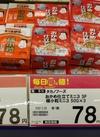極小粒ミニ 75円(税抜)