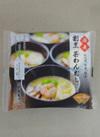 割烹茶わんむし4P 235円(税抜)