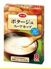 コープ ポタージュスープ 8食入 10円引