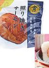金しゃりおにぎり 照り焼きサーモン 198円