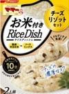 マ・マー ライスディッシュ 各種 105円(税抜)