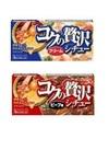 ハウス コクの贅沢シチュー 各種 119円(税抜)