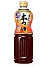 濃いだし本つゆ1Ⅼ 198円(税抜)