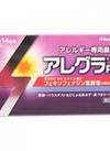 アレグラFX 1,886円(税抜)