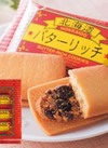 北海道バターリッチ 750円(税抜)