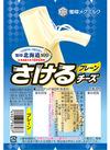 雪印メグミルク北海道100 さけるチーズ プレーン 145円(税抜)