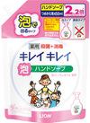 キレイキレイ 薬用泡ハンドソープ 詰替 大型サイズ 188円(税抜)