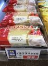 ヤマザキイチゴスペシャル 88円(税抜)