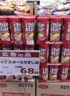 チップスターS 68円(税抜)