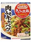 クックドゥ きょうの大皿 肉みそキャベツ用 100円(税抜)