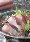 レモンブリ刺身(養殖) 398円(税抜)