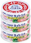 いなば ライトツナフレーク スーパーノンオイル 278円(税抜)