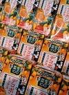野菜生活100デコポンミックス 78円(税抜)
