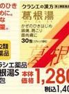 葛根湯S 1,280円(税抜)