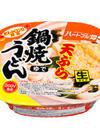 鍋焼きうどん天ぷら・きつね<よりどり3コで> 248円(税抜)