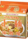 正麺(醤油・味噌・中華そば和風醤油) 298円(税抜)