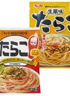 生風味スパゲッティソース  /あえるパスタソース  たらこ・からし明太子 100円(税抜)